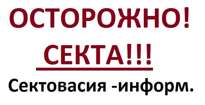Секта - котэ - Сектовасия